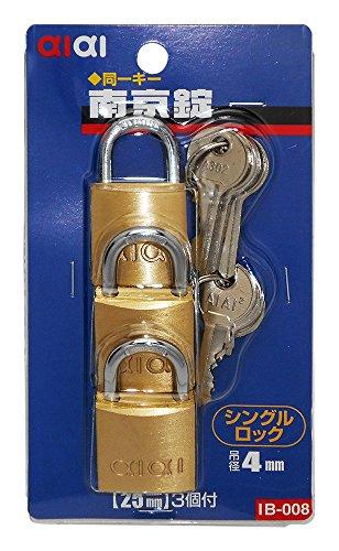 aiai 南京錠同一キー 3個付 本体横幅25mm IB-008