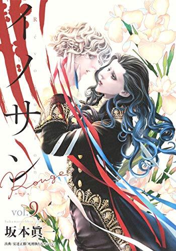 イノサンRougeルージュ 9 (ヤングジャンプコミックス)