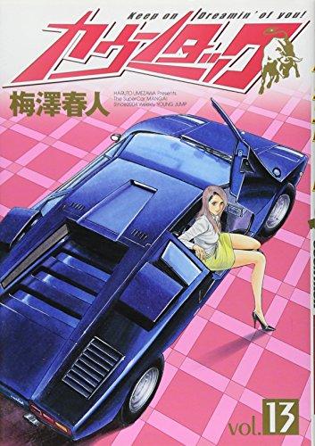カウンタック 13 (ヤングジャンプコミックス)