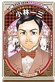 学習漫画 世界の伝記 NEXT  小林一三   阪急と宝塚歌劇団を創ったビジネスの天才