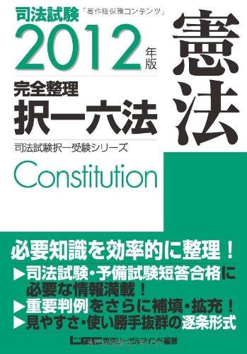 2012年版 司法試験 完全整理択一六法 憲法 (司法試験択一受験シリーズ)の詳細を見る
