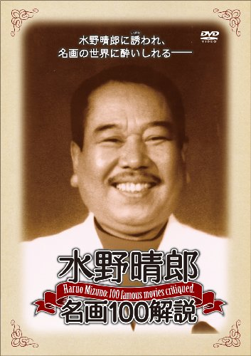 水野晴郎 名画100解説 [DVD]