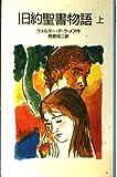 旧約聖書物語〈上〉 (岩波少年文庫)