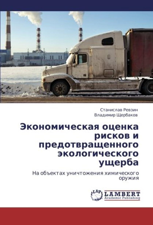 効果的正確さ推論Ekonomicheskaya Otsenka Riskov I Predotvrashchennogo Ekologicheskogo Ushcherba