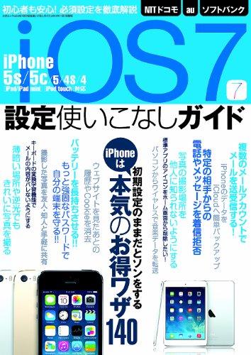 iOS7設定使いこなしガイド (三才ムック VOL. 645)
