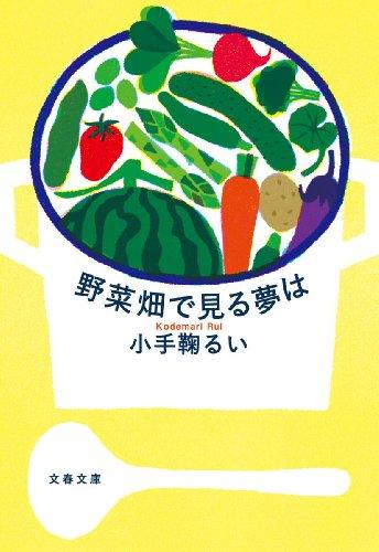 野菜畑で見る夢は (文春文庫)