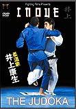 DVD>INOUE 2 THE JUDOKA 柔道家井上康生