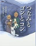 つなみとゴンとコン (帚木蓬生&小泉るみ子民話シリーズ)