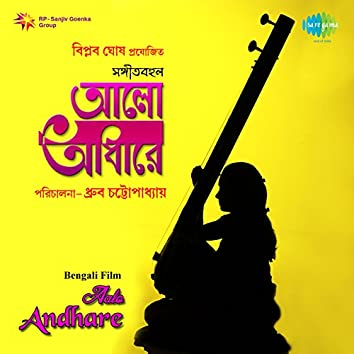 Aalo Andhare (Original Motion Picture Soundtrack)