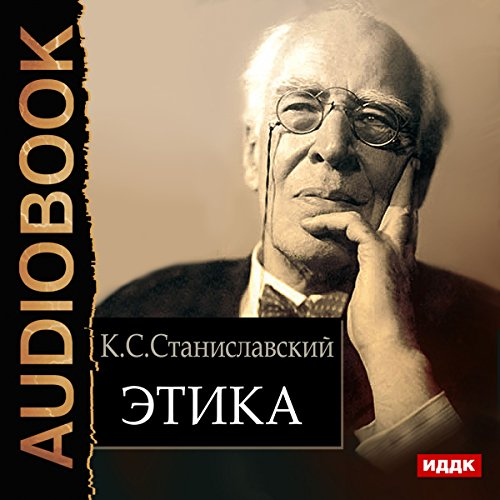 Ethics [Russian Edition] audiobook cover art