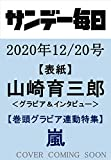 サンデー毎日 2020年 12/20号 【表紙:山崎育三郎】