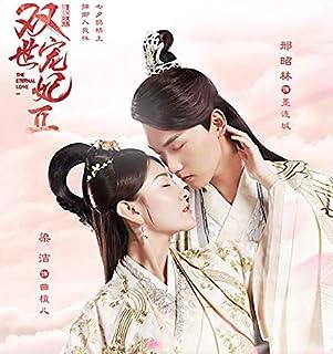 中国ドラマ DVD版 寵妃の秘密2 リャン・ジェイ,シン・ジャオリン,チェン・ヨウウェイ