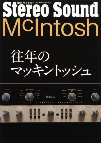 McIntosh 往年のマッキントッシュ (別冊ステレオサウンド)