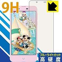 PDA工房 Disney Mobile DM-01J 9H高硬度[ブルーライトカット] 保護 フィルム 光沢 日本製