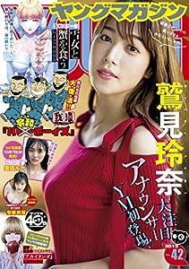 ヤングマガジン 2020年42号 [2020年9月14日発売] [雑誌]