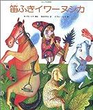 笛ふきイワーヌシカ―ロシアの昔話 (世界の昔話傑作選)