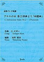 ティーダ出版 金管バンド譜 アルルの女 第2組曲より 「田園曲」 (ビゼー/束科積夷)