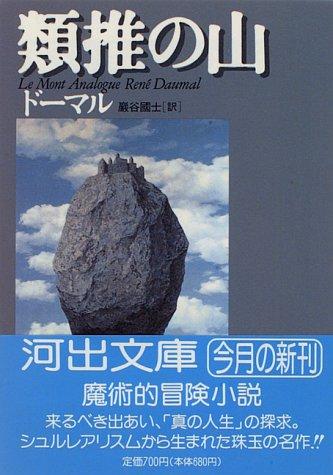 類推の山 (河出文庫)