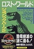 ロスト・ワールド―ジュラシック・パーク〈2 下〉 (ハヤカワ文庫NV)