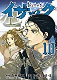 イサック(10) (アフタヌーンコミックス)