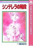 シンデレラの階段 (りぼんマスコットコミックスDIGITAL)