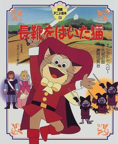 長靴をはいた猫 (徳間アニメ絵本)の詳細を見る