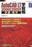 AutoCAD LT 2000から2005まで作図・操作学習帳 (エクスナレッジムック―AutoCAD LT 2005シリーズ)