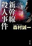 新幹線殺人事件 (角川文庫)