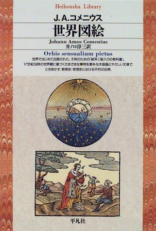 世界図絵 (平凡社ライブラリー)