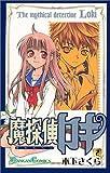 魔探偵ロキ 2 (ガンガンコミックス)