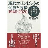 現代オリンピックの発展と危機1940-2020: 二度目の東京が目指すもの