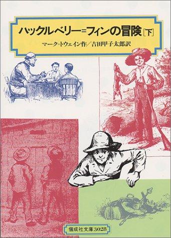ハックルベリー=フィンの冒険 (下) (偕成社文庫 (3028))の詳細を見る