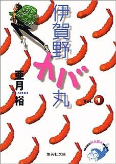伊賀野カバ丸 1 (集英社文庫(コミック版))