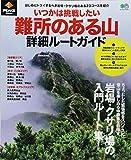 PEAKS特別編集 いつかは挑戦したい 難所のある山 詳細ルートガイド (エイムック 4163)