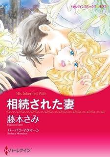 相続された妻 (ハーレクインコミックス)