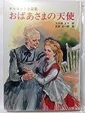 おばあさまの天使 オルコット小品集