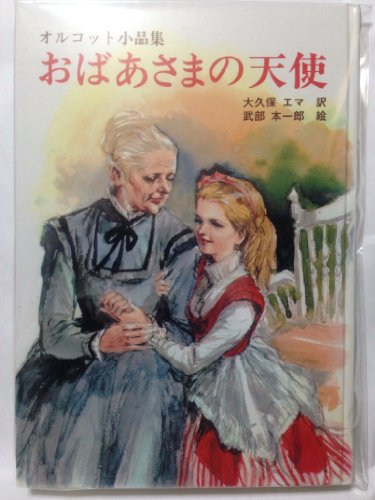 おばあさまの天使 オルコット小品集   の詳細を見る