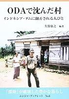 ODAで沈んだ村―インドネシア・ダムに翻弄される人びと (ニンジャ・ブックレット)