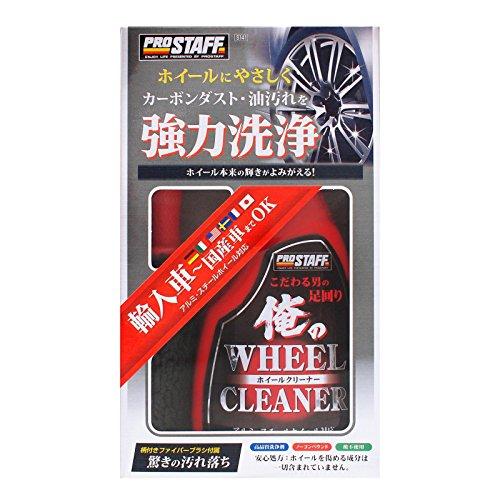プロスタッフ洗車用品ホイールクリーナー俺のホイールクリーナー500ml柄付きファイバーブラシ付きS141