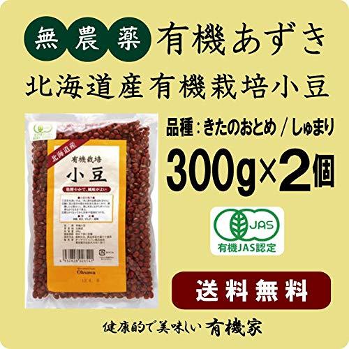 無農薬 無添加 北海道産有機あずき300g×2個★有機JAS認定★品種:きたのおとめ/しゅまり