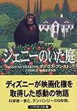 ジェニーのいた庭 (ハヤカワ文庫NV)