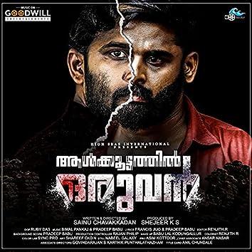 Aalkoottathil Oruvan (Original Motion Picture Soundtrack)