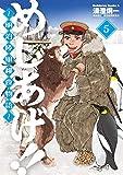 めしあげ!! ~明治陸軍糧食物語~ (5) (角川コミックス・エース)