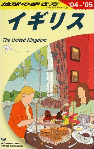 イギリス〈2004~2005年版〉 (地球の歩き方)