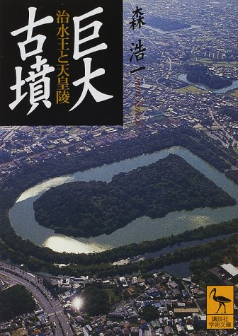 巨大古墳―治水王と天皇陵 (講談社学術文庫)