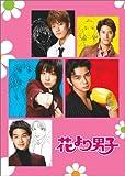 花より男子 5[REDV-00386][DVD]