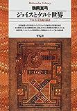ジョイスとケルト世界―アイルランド芸術の系譜 (平凡社ライブラリー (189))