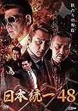 日本統一48[DVD]