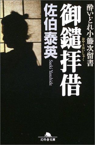 御鑓拝借―酔いどれ小籐次留書 (幻冬舎文庫)