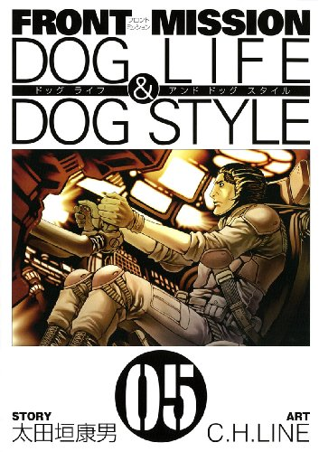 FRONT MISSION DOG LIFE & DOG STYLE 5 (ヤングガンガンコミックス)の詳細を見る